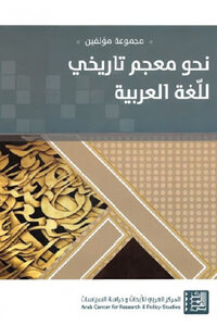 Towards a historical dictionary of the Arabic language for a group of writers