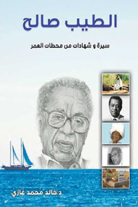 Tayeb Saleh biography and testimonials from old stations for Dkhald Mohammad Ghazi