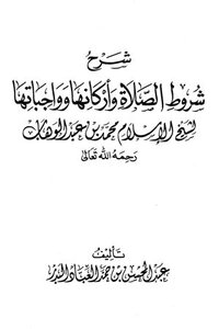 Explanation of prayer and its pillars and duties of Islam, Sheikh Muhammad ibn Abd al-Wahhab conditions