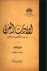 Arabic literature from the Fatimid era to today Mahmoud Salim