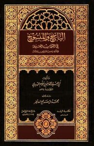 Copyist and abrogated in the Qur'an in which Aziz and the statutes, and the Sunnah