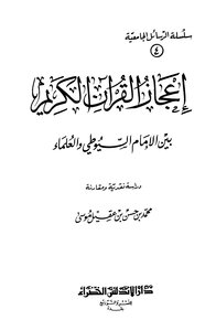 Miracle of the Holy Quran between Imam Suyuti and scholars critical and comparative study