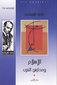Islam and the schools of the West's Ali Shariati