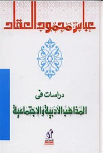 Studies in literary and social Mahmoud Abbas Akkad doctrines
