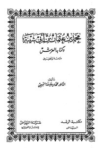 Mohammed bin Othman bin Abi Shaybah and his throne, a study and investigation