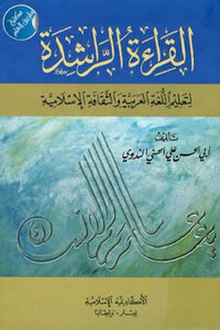 Adult reading to teach Arabic language and Islamic culture Abu Hassan Ali al-Hassani's Nadawi