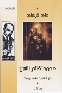 Muhammad r Seal of the Prophets of immigration until the death of Ali Shariati