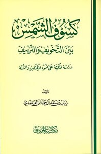 Solar eclipse between intimidation and counterfeiting astronomical study in the light of the Quran and Sunnah