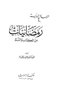 Ramadaniat of the book and the Sunnah