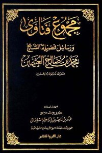 Total opinions and letters Shaykh Muhammad ibn Uthaymeen