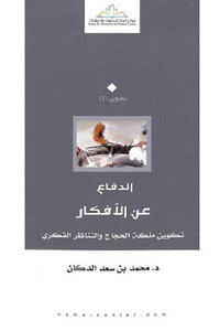 Queen of the composition of pilgrims and intellectual symmetry for Dr. Mohammed bin Saad Shop