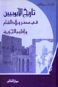 Date of Ayyubid in Egypt and the Levant region and the island's Dr. Mohammed Suhail Tqoh