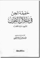 The fact that the jinn in the shadows of the Koran writer Sayyid Qutb