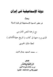 Ismailia state in Iran discuss the evolution of the Ismaili call to the State