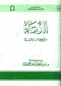 Pray from the Quran and Sunnah i Endowments Saudi Arabia