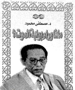 What is behind the gate of death writer d. Mustafa Mahmoud