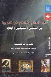 Literature controversy and defense in Arabic between Muslims, Christians and Jews for Maurits Steinhanidr