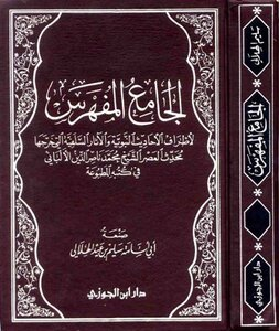 Whole cataloger of the parties to the hadith and the effects of the Salafi that era Sheikh updated output of Mohammed Nasser Eddin Albanian in his books printed