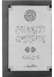 Islamic studies writer Sayyid Qutb