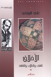 Ethics for young people and students and emerging for Ali Shariati