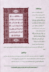 Dar Koran companions in the ten readings of the frequent Shatebeya and Dura colored