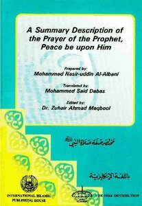 كتاب A Summary Description of the Prayer of the Prophet مختصر صفة صلاة النبي pdf
