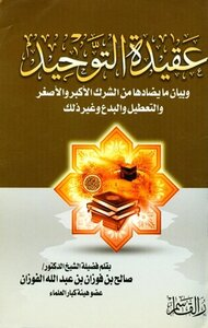The doctrine of monotheism and the statement of what Adadha major shirk and smaller disruption and innovation and other