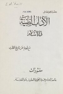 Medical Arts in Islam with a glimpse of the history of medicine /