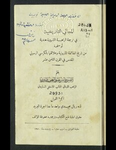 Majali in the historic translation of the famous Indian nun, or, page of the history of the Maronite community and the Holy See Holy Alaigaha in the eighteenth century v.1