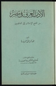 Arabic literature in Egypt from the Islamic conquest to the Fatimids