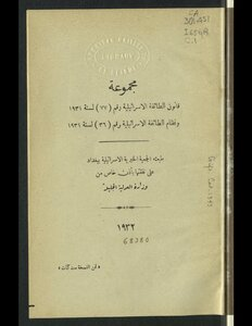 A group of Israeli Community Law No. 77 of 1931;