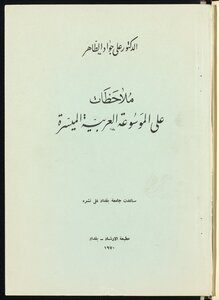 Notes on the simplified Arabic encyclopedia
