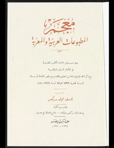 Glossary of publications in Arabic and Arabized v.1