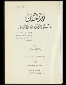 The entrance to the substantive interpretation of the Holy Qur'an