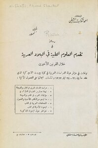 Message in the progress of medical science in the Arab country during other centuries