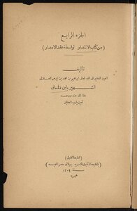 Description de l'Égypte, par Ibn Doukmak,