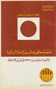 Report on census staff and employees of government departments and semi-official of 1967 in the Republic of Iraq