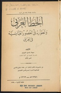 Arabic calligraphy and its development in the Abbasid eras in Iraq,