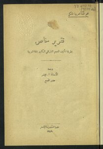 A special report written in a way the great historical lexicon of the Arabic language