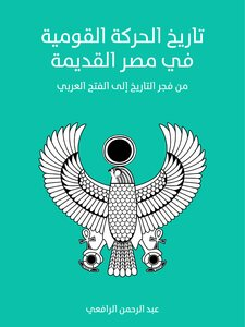 History of Ancient National Movement in Egypt: From the dawn of history to the Arab conquest