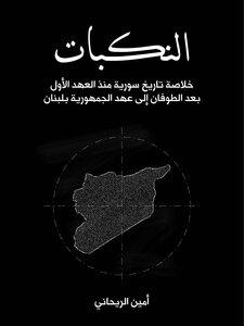 Calamities: Summary history of Syria since the Covenant and the first after the flood to the era of the Republic of Lebanon