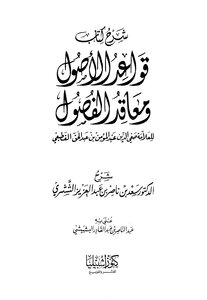 Explanation of assets and the rules of the book chapters Maaked (Explanation: Shathri)