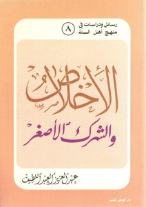 Sincerity younger shirk
