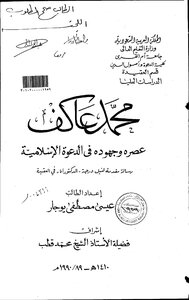 Mohammed Akef, his time and his efforts in the Islamic Call