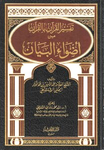 Interpretation of the Holy Qur'an from the lights statement - interpretation of the Koran from the Koran lights statement (full / white / black)