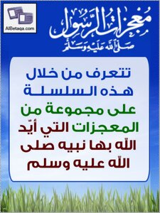 Miracles of the Prophet peace be upon him