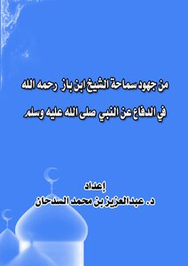 Samaha from the efforts of Sheikh Ibn Baz God's mercy in the defense of the Prophet peace be upon him