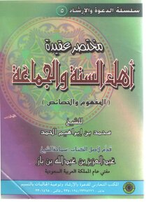 Summary doctrine of the Sunnis and the community: concept and characteristics
