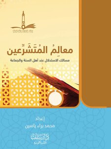 Almichraein landmarks: paths of reasoning when Sunnis and the community