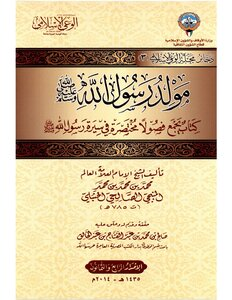 Versions of the Journal of the Islamic consciousness - the birth of the Prophet, peace be upon him